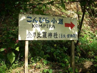 Kompira_kusado10