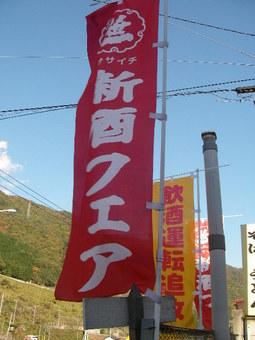 Obou_heijitsu205