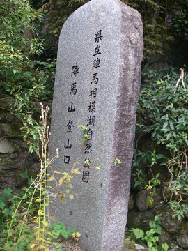 Jimba_kagenobu5