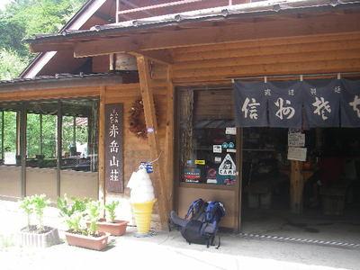 Akadake_amida12