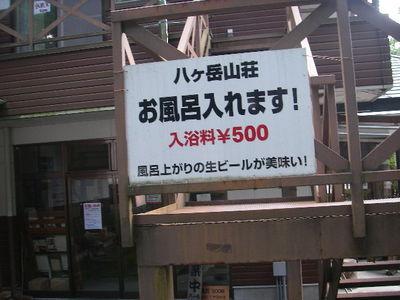 Akadake_amida178