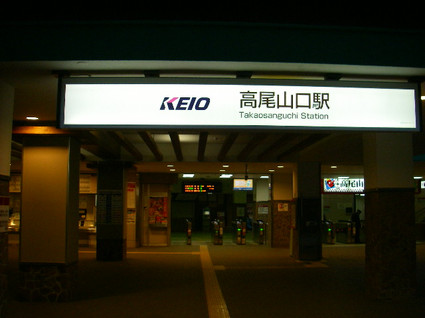 Takao_kobotoke1_2