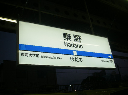From_hadano_oyama1