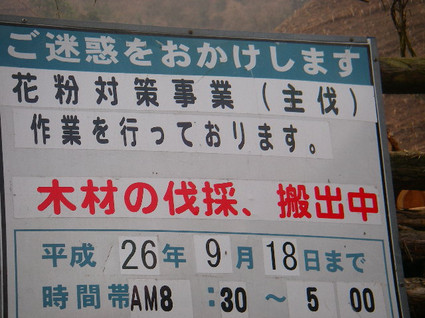 Hinodeyama_kitaone12