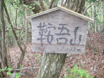 Takigoyama_higashione110