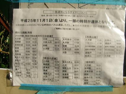 Oodera_nokogiri350