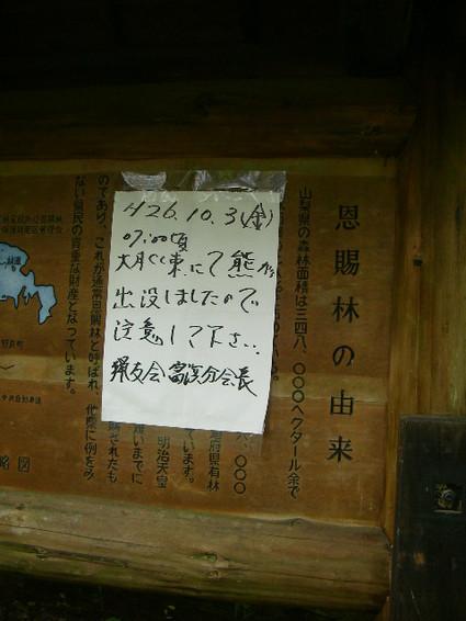 Ougiyama_adachihara0138