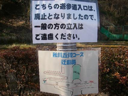 Akigawa_kyuryo0025