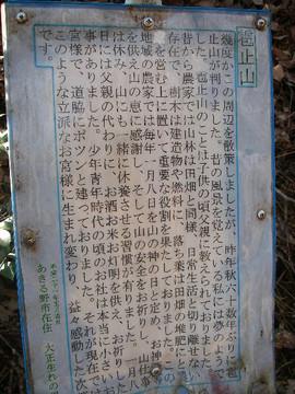 Akigawa_kyuryo0095