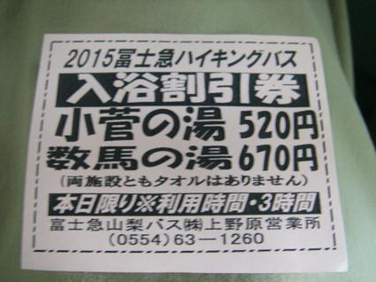 Tsurutouge_tomin_no_mori0002