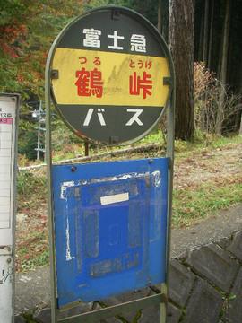 Tsurutouge_tomin_no_mori0014