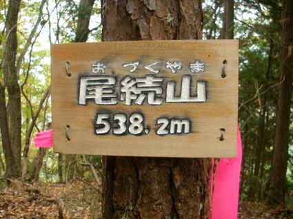 Odsuku_tokke0046