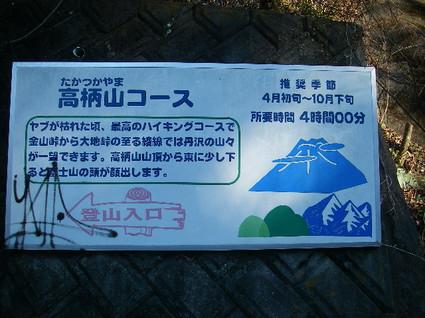 Kanayama_toge_takatsukayama0009
