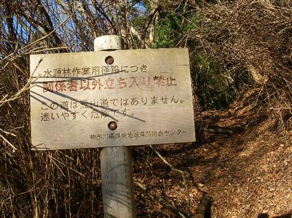 Oyama_mitsumine_kanegatake0042