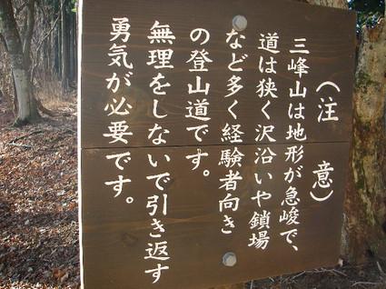 Oyama_mitsumine_kanegatake0057