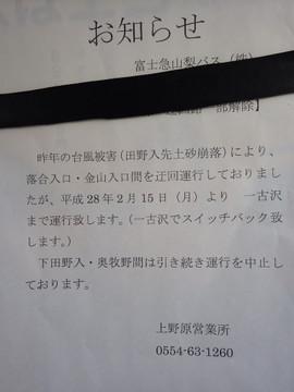 Takatoriyama_obuchiyama0001