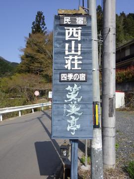 Takekawadake_izugatake0006