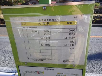 Misakatoge_seihachitoge0079