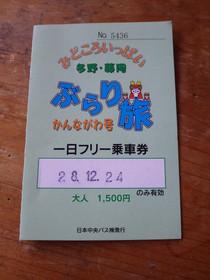Mikabo_meisou0275