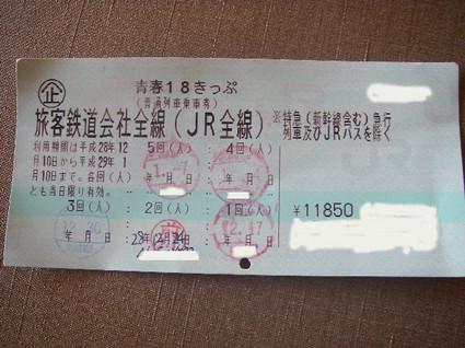 Imgp5330kakou_2