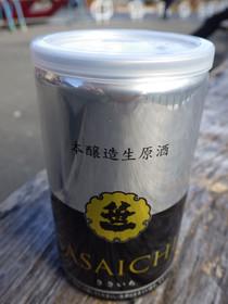 Itadori_yanooto0169