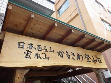Nanatsuishi_takanosu0006
