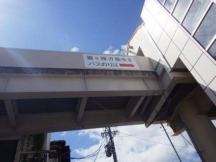 Yashima_kirigamine0002