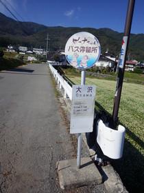 Nyugasayama0030