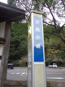 Yuyake_kagenobu0002