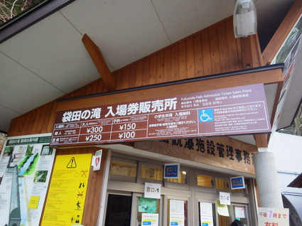 Fukurodanotaki0013