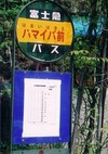 Hamaiba_Bus_Stop