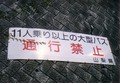 Tsuukoo_KINSHI