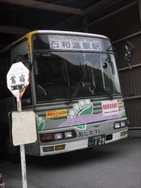 oushuku_bus