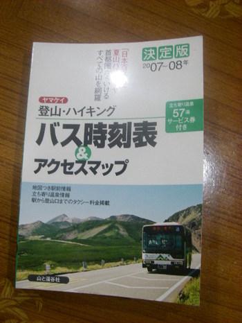 Yamabus_jikokuhyo