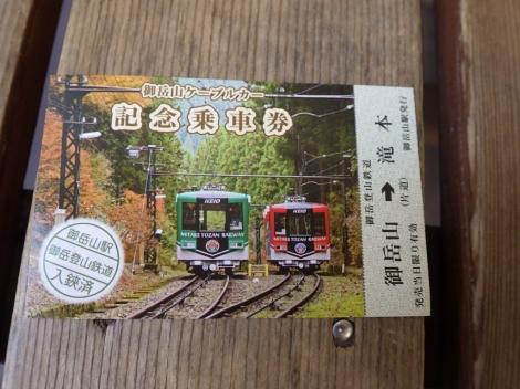 Otake_mitake0125